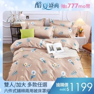 【FOCA】100%雪絨棉六件式兩用被床罩組(雙人/加大/多款任選)