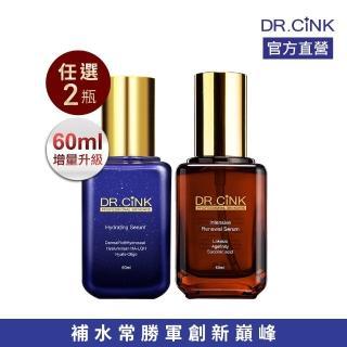 【DR.CINK 達特聖克】經典精華保養增量組 60mlx2(保濕/美白/藜麥 任選)