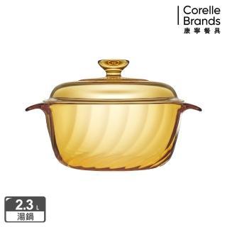 【CorelleBrands 康寧餐具】2.3L晶炫透明鍋(贈康寧4件式餐盤組)