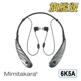 【Mimitakara 耳寶助聽器】6K5A旗艦版★ 數位降噪脖掛型助聽器 晶鑽黑(方便運動 符合條件者可補助A款)
