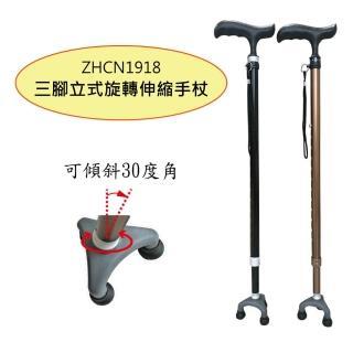 【感恩使者】拐杖 - 手杖 ZHCN1918 三腳立式旋轉伸縮手杖(鋁合金拐杖 單手拐 可站立)
