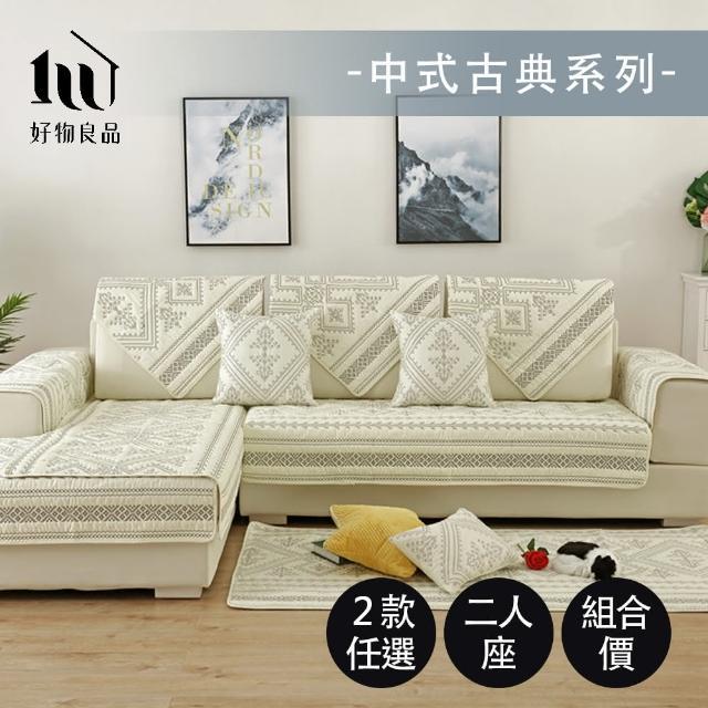 【好物良品】輕奢柔膚刺繡沙發墊組-中式古典系列-雙人座組(背墊+椅墊3件組/多款任選)/