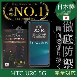【INGENI徹底防禦】HTC U20 5G 日本製玻璃保護貼 全滿版 黑邊