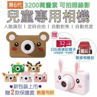 【一隻鹿】兒童數位相機(7款可愛動物保護套任選)/