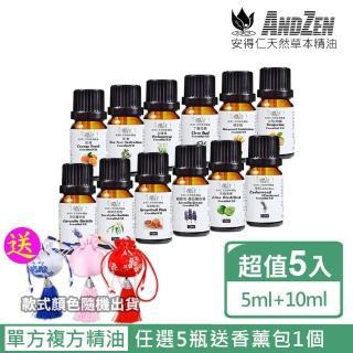 【ANDZEN】天然草本單方複方精油(任選5瓶特價)