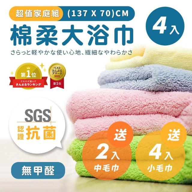 【Absorbent】六星級雪尼爾瞬吸柔膚大浴巾組(破盤10入組-4大2中4小)/