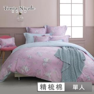 【Tonia Nicole 東妮寢飾】香榭情歌環保印染100%精梳棉兩用被床包組(單人)