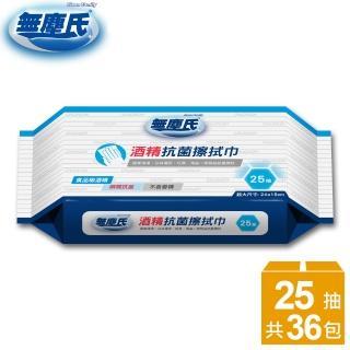 【無塵氏】酒精擦抗菌濕巾25抽x36包/箱