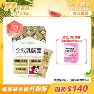 【WEIDER 威德】迪士尼系列 全效乳酸菌30包/盒(威德益生菌華麗升級版 榮獲FG特優評鑑肯定)