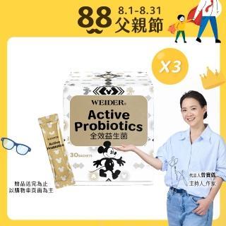 【WEIDER 威德】迪士尼系列 全效乳酸菌x3盒(30包/盒 威德益生菌華麗升級版 榮獲FG特優評鑑肯定)