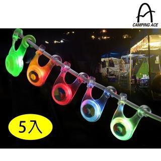【Camping Ace】野樂 ARC-277 彩色營繩燈-5入(露營燈、車尾燈、警示燈)