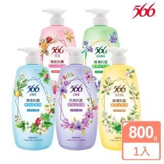【566】抗菌香氛洗髮精-800g 任選一款(金朵茉莉保濕/白麝香潤澤/小蒼蘭抗屑/玫瑰養髮)