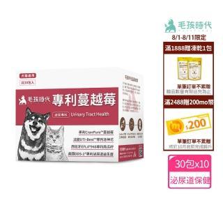 【毛孩時代】專利蔓越莓x10盒(蔓越莓、天然葡萄糖胺、洛神花、南瓜籽)