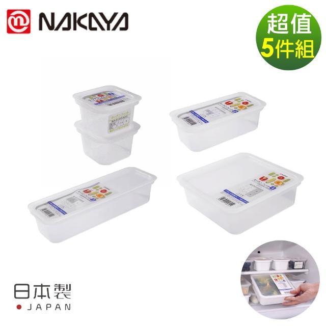 【日本NAKAYA】日本製造冰箱食物收納保鮮盒(5件組-透明)/