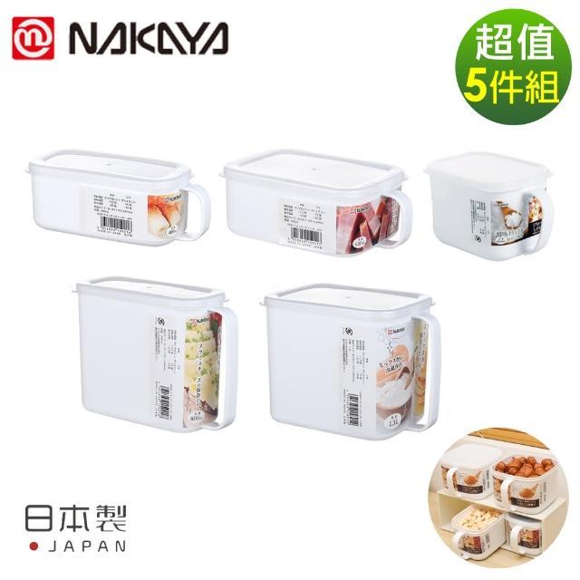 【日本NAKAYA】日本製造把手式收納保鮮盒(5件組)/