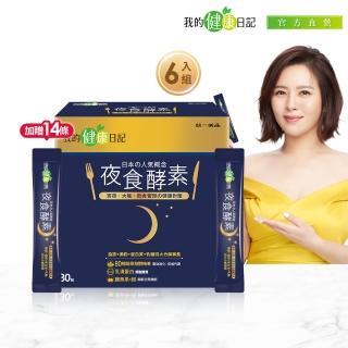 【我的健康日記】夜食酵素30包6盒(加贈14條超值組)/