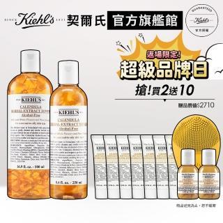 【Kiehl's 契爾氏】金盞花植物精華化妝水重量組(250ml+500ml)