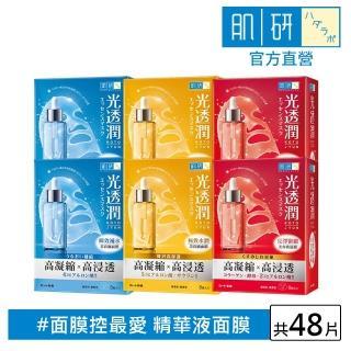 【肌研】緊緻光感水嫩補水面膜56件澎湃組(面膜*48片+8好禮)