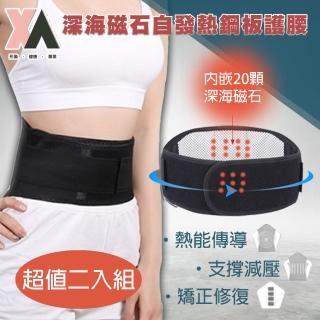 【XA】深海磁石自發熱鋼板護腰帶二入組(腰痠背痛、腰痛、矯正護腰、腰椎、椎間盤滑脫、椎間盤突出)