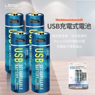 【LaPO】可充式AA 3號電池WT-AA01(Micro USB 充電  充電電池 4入/2組)
