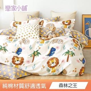 【MO獨家買1送1】戀家小舖台灣製純棉枕套床包組 多款任選(單/雙/加大)