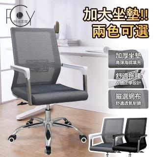 【C-FLY】LC樂奇大坐墊會議辦公椅升級版(網椅/鋁合金腳/兩種滾輪可選/免組裝)