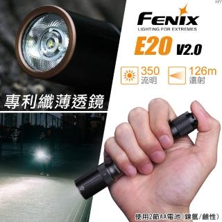 【Fenix】E20 V2.0 便攜EDC手電筒(Max 350 Lumens)
