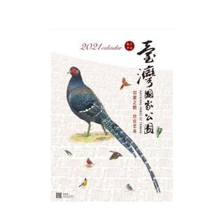 2021國家公園--野鳥主題月曆/