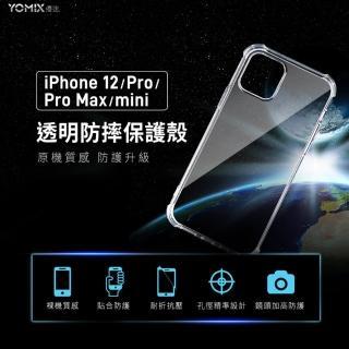 【YOMIX 優迷】iPhone 12 6.1吋空壓氣墊透明防摔保護殼