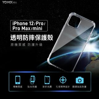 【YOMIX 優迷】iPhone 12 6.7吋空壓氣墊透明防摔保護殼