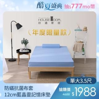 【House Door 好適家居】年度限量款-日本大和抗菌表布12cm記憶床墊(單大3.5尺)