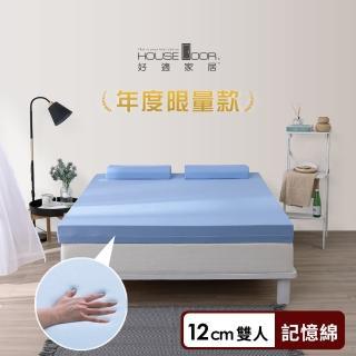【House Door 好適家居】年度限量款-日本大和抗菌表布12cm記憶床墊(雙人5尺)
