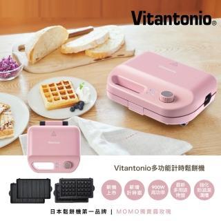 【Vitantonio】小V多功能計時鬆餅機(霧玫瑰)/