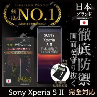 【INGENI徹底防禦】Sony Xperia 5 II 日本旭硝子玻璃保護貼 非滿版(保護貼 玻璃貼 保護膜 鋼化膜)