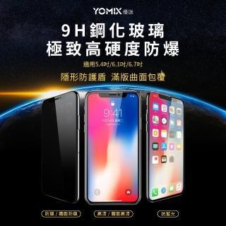 【YOMIX 優迷】〈活動品〉iPhone12/12 Pro  9H全滿版高清鋼化 6.1吋保護貼