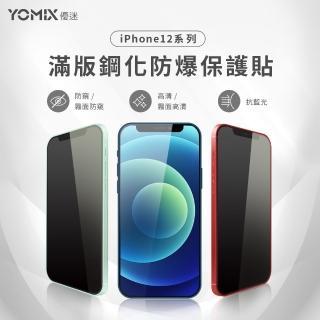 【YOMIX 優迷】〈活動品〉iPhone 12 Pro Max9H全滿版高清鋼化 6.7吋保護貼