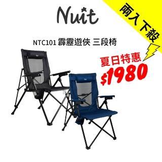 【NUIT 努特】霹靂遊俠 三段椅 黑 耐重100kg 導演椅 三段調整椅 大透氣網布 靠背椅休閒椅(NTC101BK兩入)