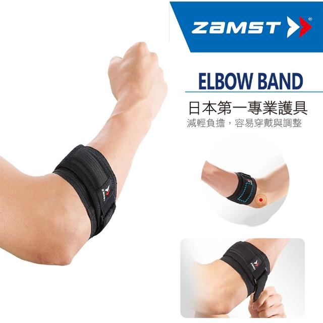 【ZAMST】ELBOW