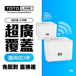 【TOTOLINK】T6 AC1200 Mesh網狀路由器系統(免配對 直接連 好方便)