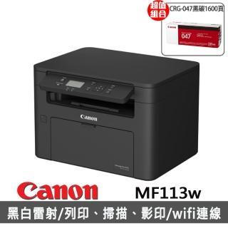 【獨家】贈CRG-047 原廠黑色碳粉匣(1600頁)【Canon】imageCLASS MF113w 黑白雷射多功能複合機