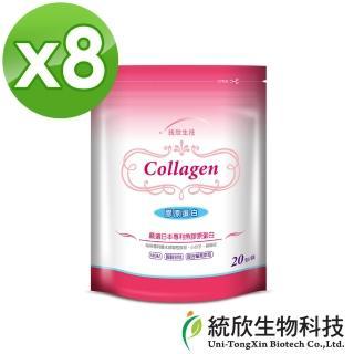 【統欣生物科技】多效型膠原蛋白+MSM 榖胱甘月太20包/袋(8袋組)