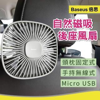 【新翊】倍思自然風磁吸後座風扇-(桌面風扇 電風扇 USB風扇 汽車風扇)