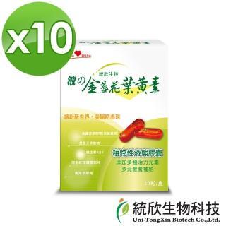 【統欣生物科技】金盞花液態葉黃素30粒/盒(10盒組)
