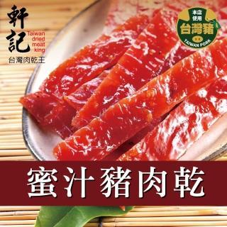 【軒記台灣肉乾王】蜜汁豬肉乾 200g