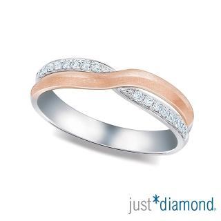 【Just Diamond】18K雙色金鑽石戒指 真情相擁 對戒(女戒)