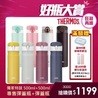 【膳魔師_買1送1】不鏽鋼彈蓋保溫瓶500ml+500ml(JEWC-500+JNF-500)/