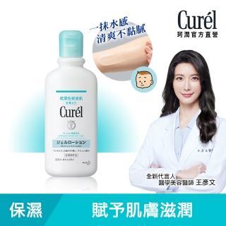 【Curel