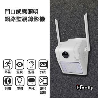 【I-Family】1080P超廣角自動照明門口監視器/攝影機T-701