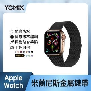 【YOMIX 優迷】Apple watch S6/SE/S5/S4/S3專用米蘭尼斯金屬錶帶40/44mm(7色任選)