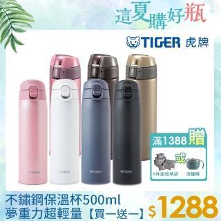 【TIGER 虎牌-買1送1】輕量彈蓋不鏽鋼保溫杯 500ml(MCT-T050/MMQ-S050)